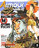 Armour Modelling (アーマーモデリング) 2011年 03月号 [雑誌]