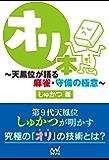 オリ本 ~天鳳位が語る麻雀・守備の極意~ (マイナビ麻雀BOOKS)
