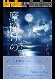 魔除けの木蓮:  月夜のマリア伝説 (22世紀アート)