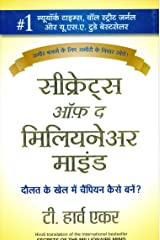Secrets of the Millionaire Mind  (Hindi) Kindle Edition