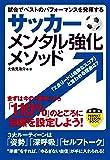 サッカー メンタル強化メソッド (PERFECT LESSON BOOK)