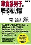 草食系男子の取扱説明書(トリセツ)