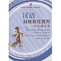 汉语初级强化教程:听说课本2(附光盘)