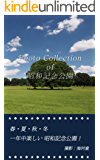 Photo Collection of 昭和記念公園: 春・夏・秋・冬 一年中楽しい昭和記念公園!
