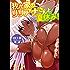 我が家のリリアナさんと夏休み! (美少女文庫)