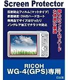 液晶保護フィルム RICOH WG-4(GPS)専用(反射防止フィルム・マット)【クリーニングクロス付】