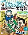 まんが道大解剖 (SAN-EI MOOK)