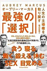 人生の主導権を取り戻す 最強の「選択」 (TOYOKAN BOOKS) Tankobon Hardcover