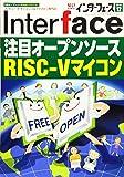 Interface(インターフェース) 2019年 12 月号