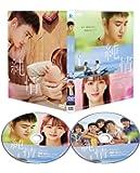 純情 COLLECTORS EDITION(初回限定生産版) [DVD]