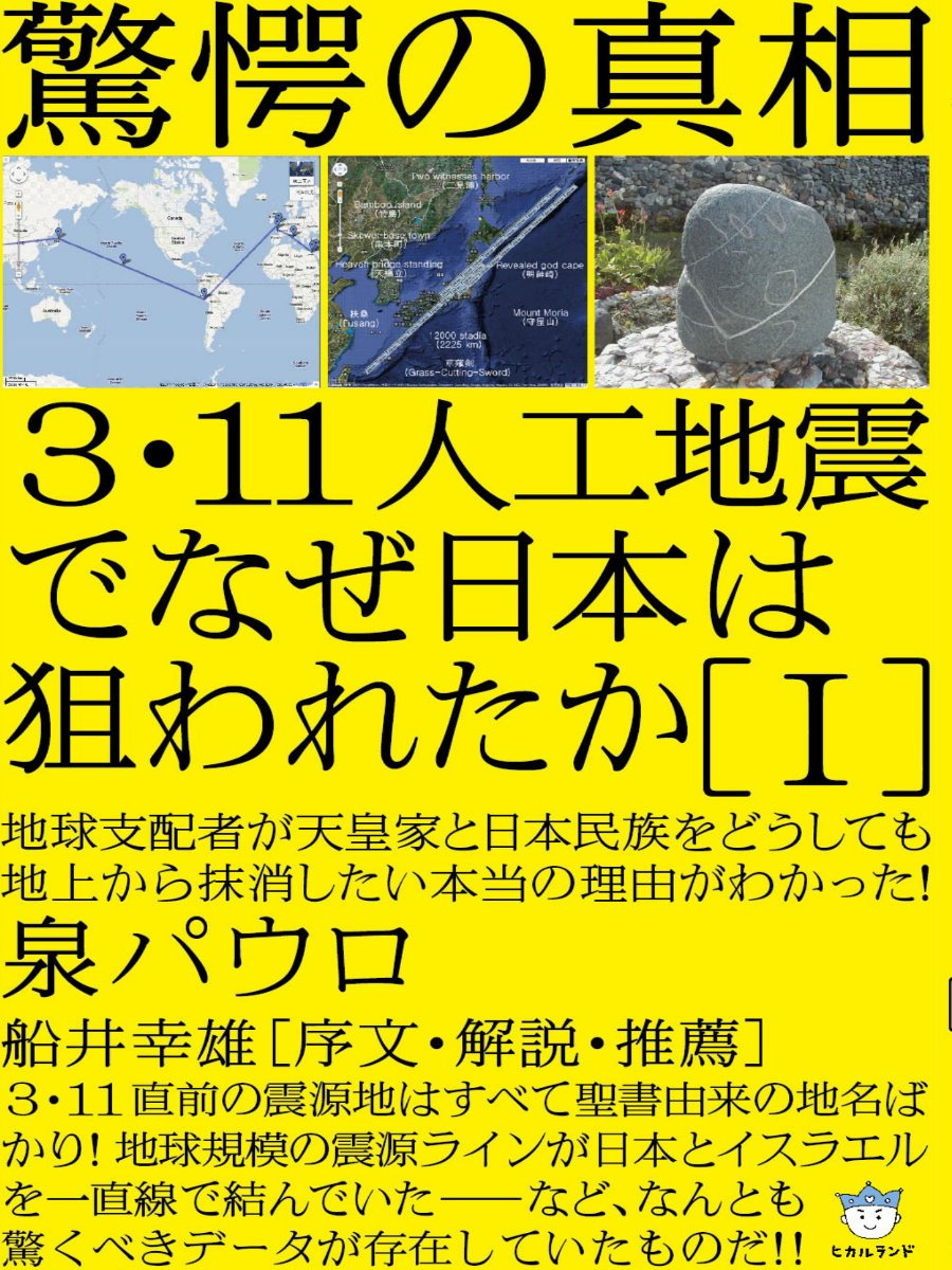 驚愕の真相 3・11人工地震でなぜ日本は狙われたか[I] 地球支配者が天皇 ...