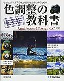 色調整の教科書 Lightroom Classic CC対応