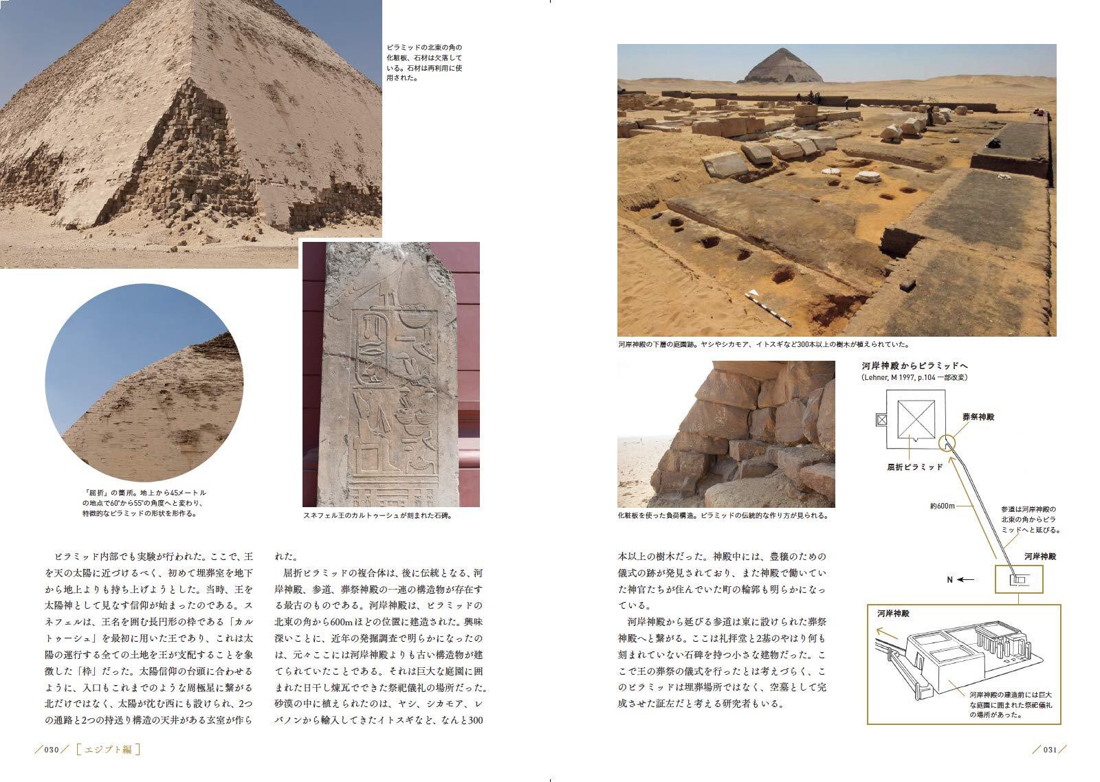 作り方 エジプト ピラミッド エジプトのピラミッドを探検しよう