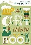 緑あふれる自由都市 ポートランドへ (旅のヒントBOOK)