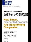 IoT時代の製造業 DIAMOND ハーバード・ビジネス・レビュー論文