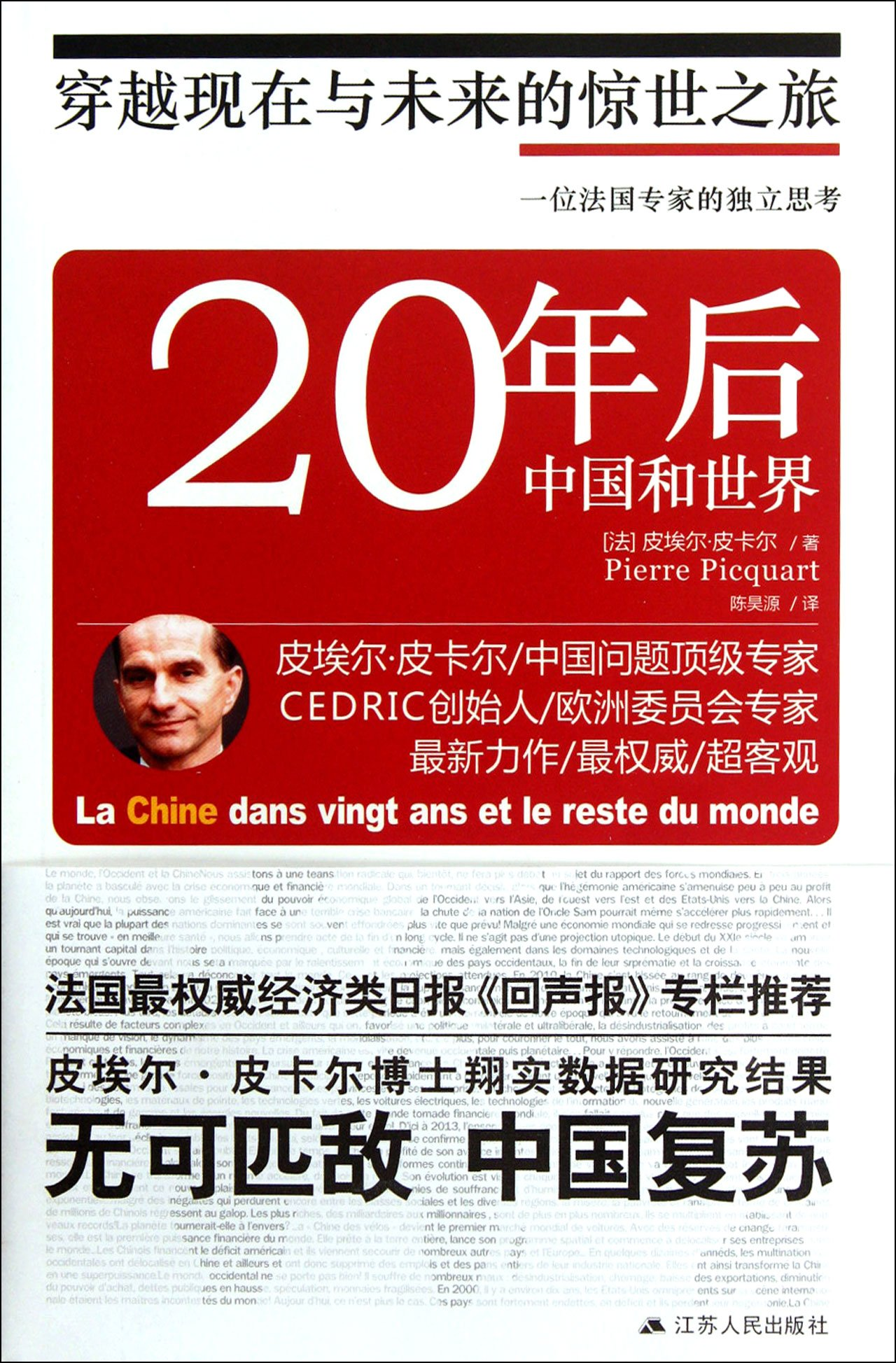 China and the World 20 Years Later (Chinese Edition) ebook