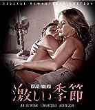 激しい季節 HDリマスター [Blu-ray]