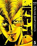 元ヤン 5 (ヤングジャンプコミックスDIGITAL)