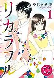 リカラフル プチキス(1) (Kissコミックス)