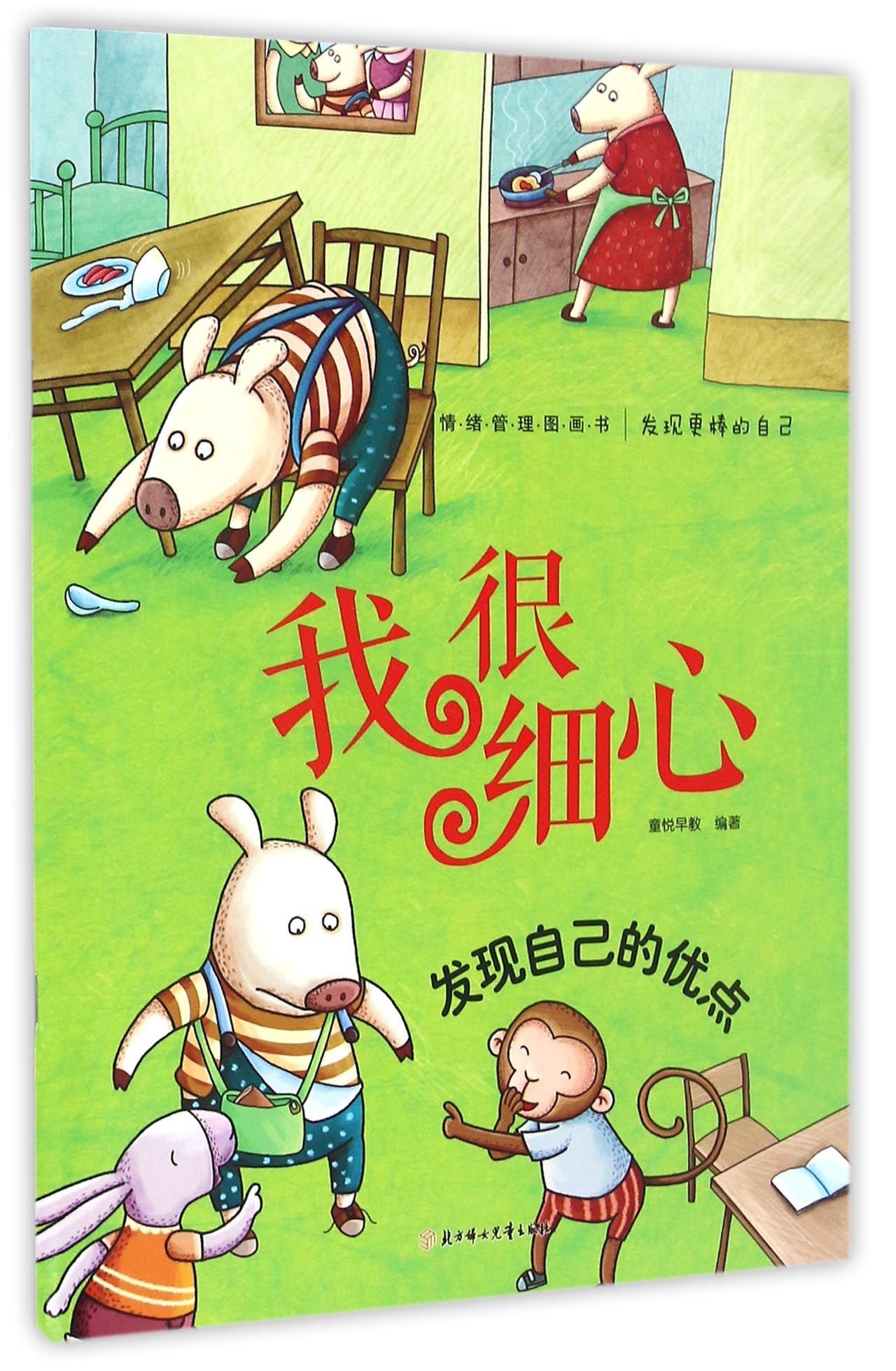 I am Careful (Chinese Edition) ebook