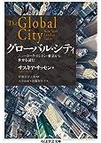 グローバル・シティ (ちくま学芸文庫)