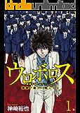 ウロボロス―警察ヲ裁クハ我ニアリ― 1巻 (バンチコミックス)