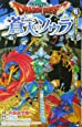 ドラゴンクエスト 蒼天のソウラ 6 (ジャンプコミックス)