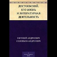Достоевский. Его жизнь и литературная деятельность (Russian Edition)