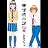 中学性日記 : 2 (アクションコミックス)