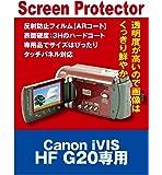 AR液晶保護フィルム ビデオカメラ CANON iVIS HF G20専用(反射防止フィルム・ARコート)【クリーニングクロス付】