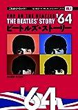 ビートルズ・ストーリー vol.1 '64