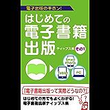 スマッシュ米ドル支払う電子書籍超快適ガイドブック アマゾン Kindle編