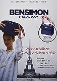 BENSIMON SPECIAL BOOK (ブランドブック)