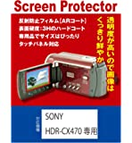 【AR反射防止+指紋防止】SONY HDR-CX470専用 液晶保護フィルム(ARコート指紋防止機能付)