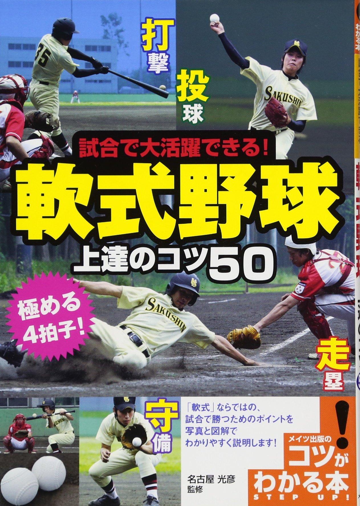 Shiai de daikatsuyakudekiru nanshiki yakyū jōtatsu no kotsu 50 ebook
