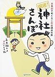 「開運!神社さんぽ」古事記でめぐるご利益満点の旅