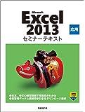 Microsoft Excel 2013 応用 セミナーテキスト (セミナーテキストシリーズ)