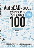 AutoCADの達人が教えてくれるベストテクニック100[AutoCAD2016対応] (エクスナレッジムック)