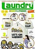 Laundry® 3WAYバッグBOOK (バラエティ)