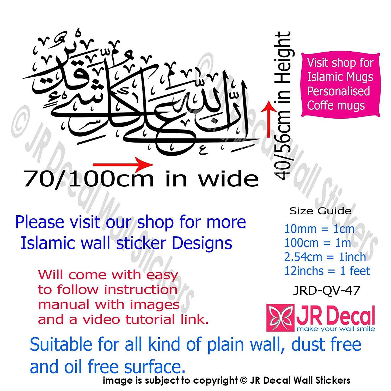 Amazon com: Innallaha ala kulli shayin Qadeer Islamic Dua