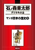マンガ日本の歴史(3) (石ノ森章太郎デジタル大全)