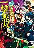 黒き英雄の一撃無双<ワンターンキル!>5.淫獄の宴 (HJ文庫)