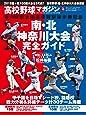 高校野球マガジン vol.10 南・北 神奈川大会完全ガイド (週刊ベースボール2018年6月20日号増刊)