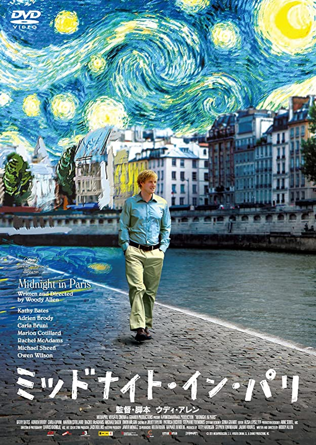 Amazon | ミッドナイト・イン・パリ [DVD] | 映画