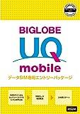 BIGLOBE UQ mobileエントリーパッケージ(データSIM専用)iPhone/Android共通・au対応(事務手数料無料)