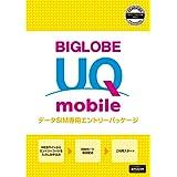 BIGLOBE UQ mobileエントリーパッケージ/ データSIM専用(ナノ/マイクロ/標準SIM/VoLTE)iPhone/Android共通・au対応 VEK55JYV