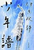 少年譜 (文春文庫)