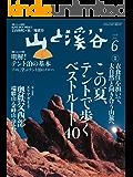 山と溪谷 2016年 6月号 [雑誌]
