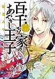 百千さん家のあやかし王子(7) (あすかコミックスDX)