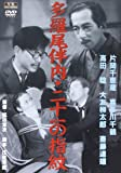 多羅尾伴内二十一の指紋 FYK-174-ON [DVD]